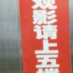 中国の某映画館のエレベーターの謎