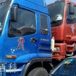 中国の積載し過ぎたトラックの悲しい結末