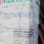 宅配業者にちゃんと届けてもらうための送り状の書き方2