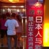 反日のお店が日本人を拒絶する理由
