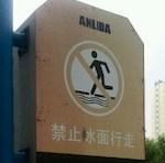 水面歩行を禁止します。そんなやついるのかよ?と思ったら いた!