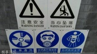 注意標識が並ぶ場所