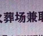 中国の火葬場のバイト募集