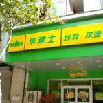 """中国のファストフード店""""華莱士"""""""