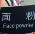 中国の案内パネルのでたらめな英語表記