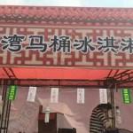 """とても食べる気がしない台湾名物 """"便器アイス"""""""