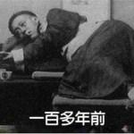 中国人が百数十年前からずっと変わらないこと