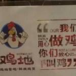 中国の鶏鍋屋さんの微信(ウェイシン:中国版LINE )を使った販売促進