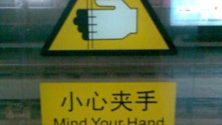指詰め注意の中国語の特長