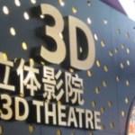 中国の映画館は3Dなんてレベルはとっくに追い越していた