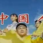 """中国の """"中国人"""" という歌"""