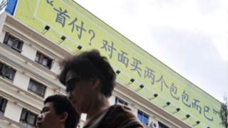 中国のマンションの頭金の値段はどれくらい?