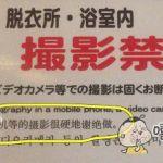 日本のお店にお願いしたい!ちゃんとして欲しい中国語表記
