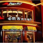 """ピザハットが中国語で""""必勝客""""と書く意味について"""