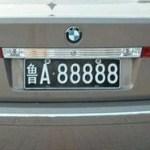 【納得】中国の人が車のナンバープレートの数字に縁起を担ぎすぎる理由