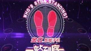 中国のクイズ番組のちょっとセクシーな演出