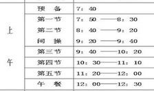 中国の学校でする全校一斉 体操の時間