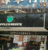 apple_shopA