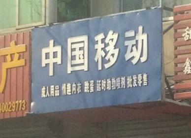 zhongguoyidongA
