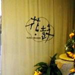 hanatsudmi_q