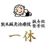 ikkyuankumamoto_rogo