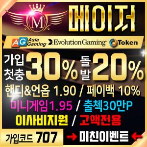 10월 추천 토토사이트 메이저벳