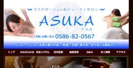 ASUKA アスカ