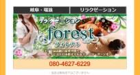 Forest フォレスト