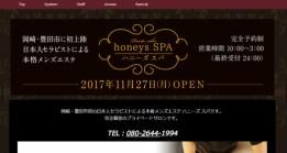 honeys SPA ハニーズスパ