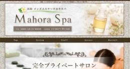 Mahora spa マホラスパ