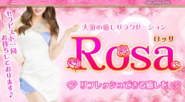 ROSA ロッサ