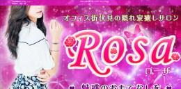 Rosa ローザ