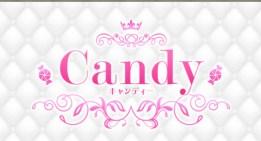 Candy キャンディー