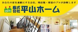株式会社平山ホーム