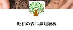 昭和の森耳鼻咽喉科