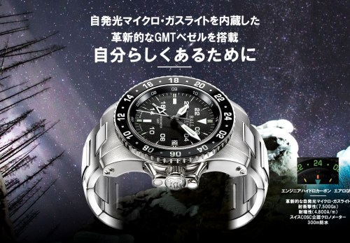 BALL WATCH FAIR 2月1日~3月31日