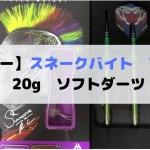 ピーターライト スネークバイト マンバ2 20g ソフトダーツ