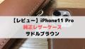 【レビュー】iPhone11 Pro純正レザーケース 美しいサドルブラウン