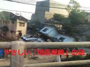 地震保険の話