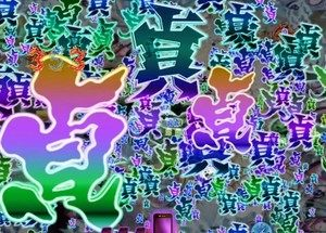 貞子3D 貞子字群