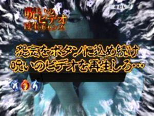 リング 呪い再び ビデオ再生チャンス