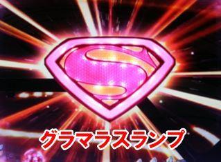 スーパーマン グラマラスランプ