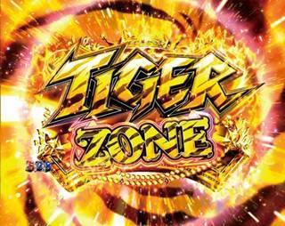 lupintheend タイガーゾーン