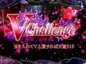 アナザー V Challenge