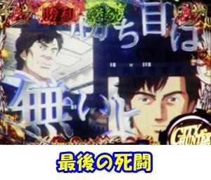 CRシティーハンター~XYZ 心の叫び~ 確変中 ストーリーリーチ