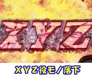 CRシティーハンター~XYZ 心の叫び~ 役モノ