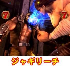 北斗の拳7転生 ジャギリーチ