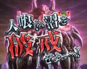 カイジ沼3 最終決戦リーチ