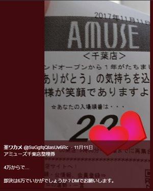 amuse1111-7