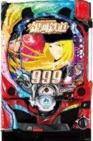 CR銀河鉄道999 甘デジ(99ver) 筐体